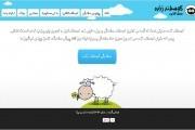 خرید اینترنتی گوسفند زنده و کله پاچه !! ( تحلیل و بررسی )