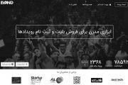ایوند ابزار موفقیت رویدادهای ایرانی