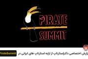 ارایه استارتاپ های ایرانی در PirateSummit
