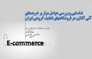 عوامل موثر بر خریدهای آنی آنلاین در فروشگاههای تخفیف گروهی ایران