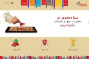 سفارشی سازی خرید مشتری، مزیت رقابتی نو در ایران با پرپروک