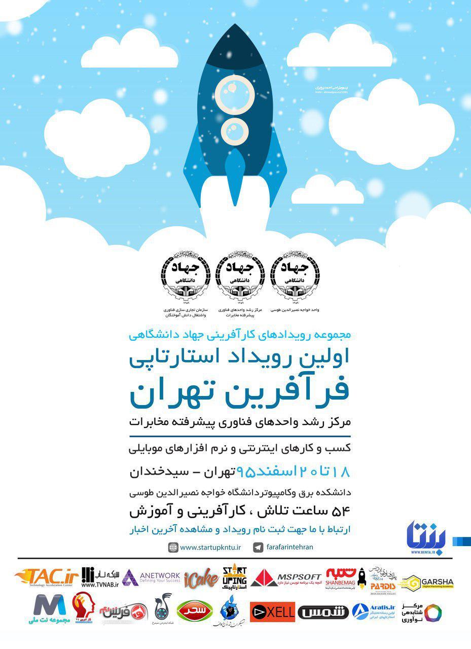 درباره آراتیس - فرآفرین تهران
