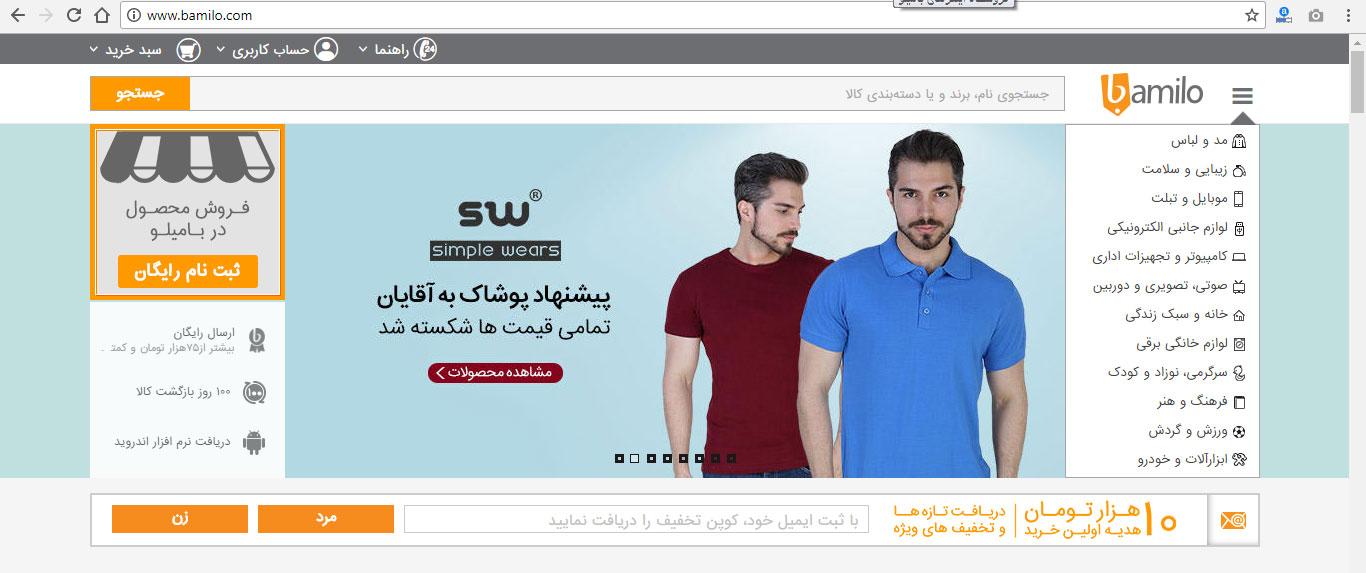 راه اندازی فروشگاه اینترنتی مشابه بامیلو