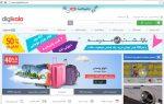 تجربه خرید اینترنتی از دیجی کالا