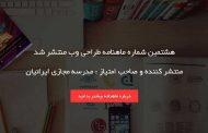 برندسازی محتوایی به سبک ماهنامه وب