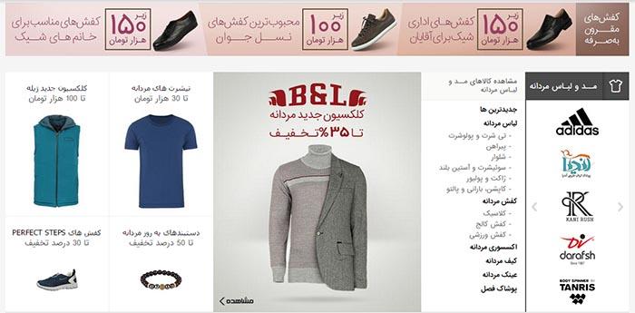 استراتژی ورود بامیلو - پوشاک