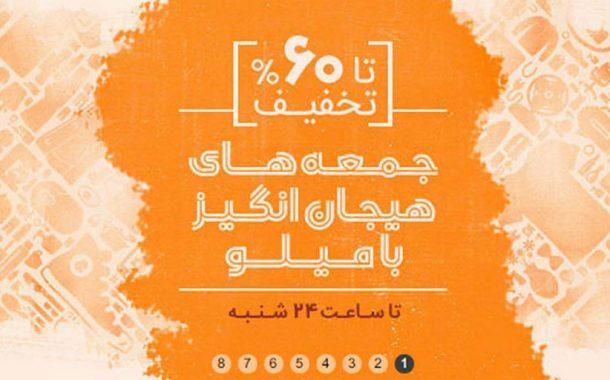 تحلیل استراتژی ورود بامیلو به بازار آنلاین ایران