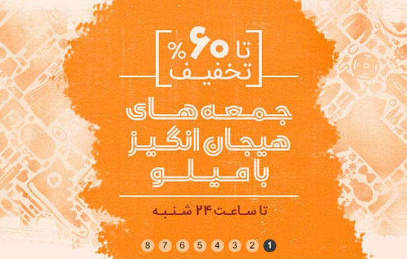 استراتژی ورود بامیلو به بازار آنلاین ایران(بروزرسانی مقاله:96/3/29)