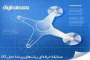 دیجیکالا به کدام سو پرواز می کند؟!