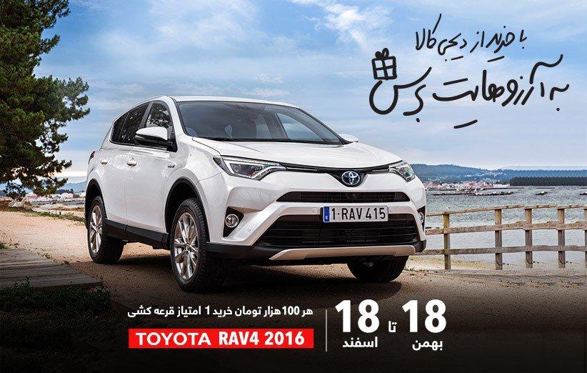 RAV4_Reminder_Main