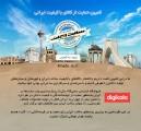 دیجی کالا-ساخت ایران