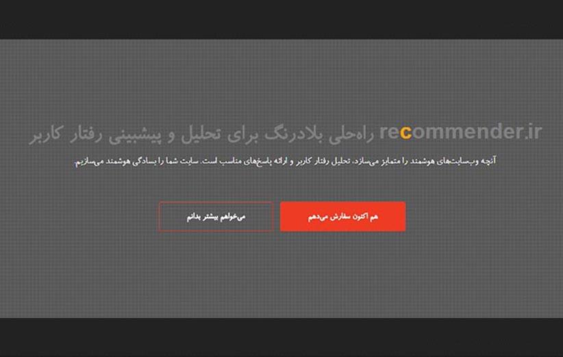 سیستم پیشنهاددهنده ریکامندر؛ماشین هوشمند ایرانی!