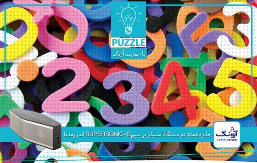 پازل-زومیت-بازاریابی محتوایی