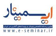 ای سمینار ؛رسانه تخصصی وبینار و رویدادهای آنلاین