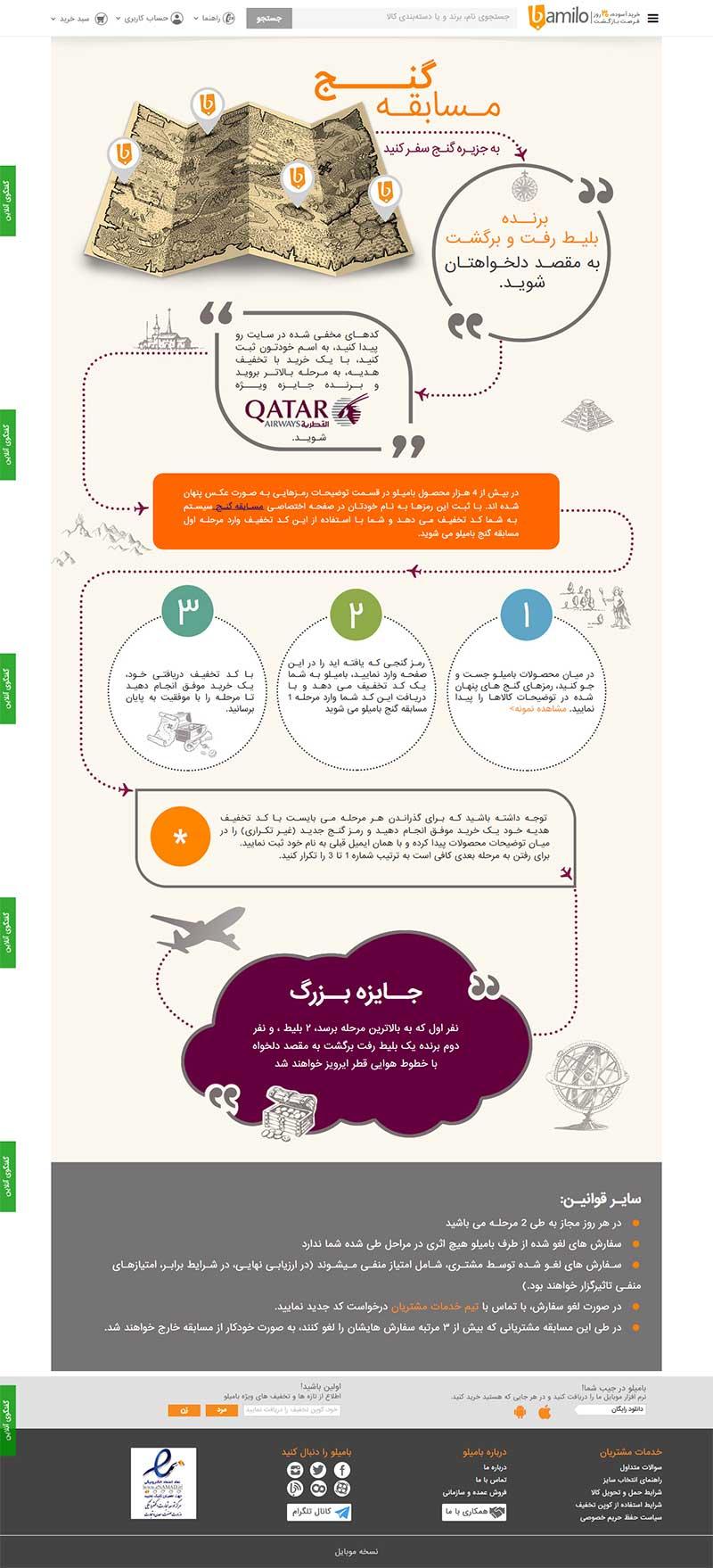 بازاریابی اینترنتی بامیلو-2