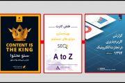 آموزش کسب و کار اینترنتی به روایت کتابهای الکترونیکی(+دانلود)