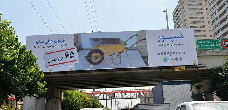 تبلیغات بیلبوردی شیپور