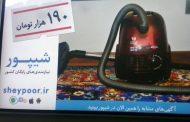 شیپور بیلبوردهای تهران به صدا درآمد!
