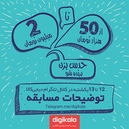 مسابقه تلگرامی دیجی کالا - آپارات و دیجی کالا