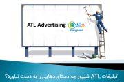 تبلیغات ATL شیپور چه دستاوردهایی را به دست نیاورد؟