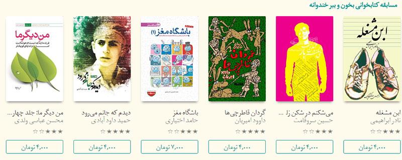 درآمد اپلیکیشن طاقچه - لیست کتابها