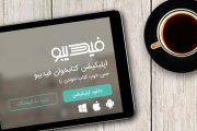 روشهای ترویج فروش فیدیبو را بهتر بشناسید