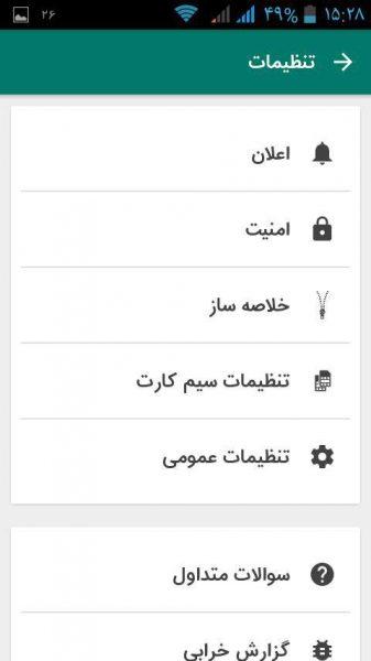 hodhod-app-1