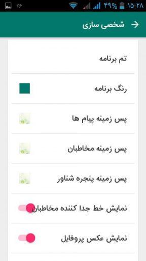 hodhod-app-2