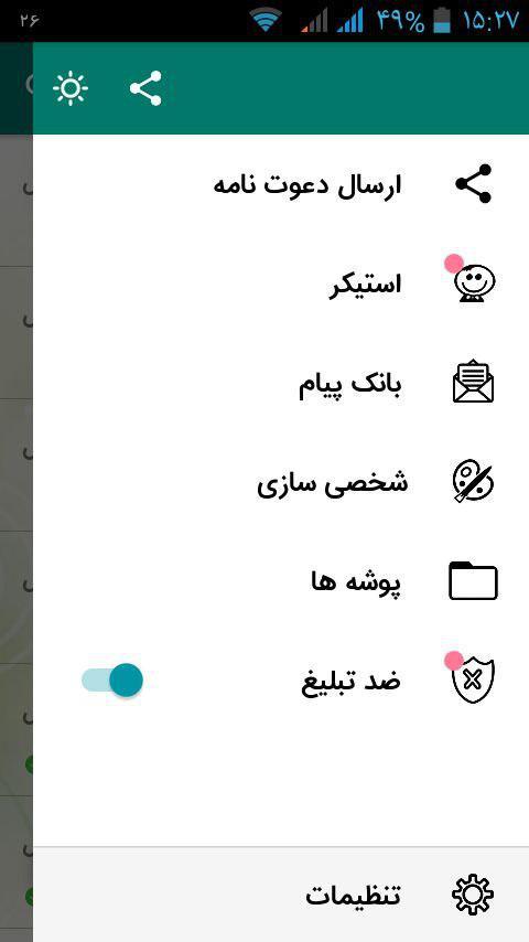 hodhod-app-3