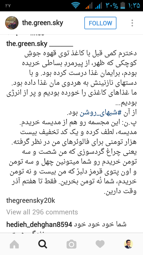 iranian-ebusiness-tricks-2
