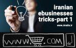 ترفندهای کسب و کارهای اینترنتی ایرانی - سری اول