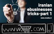 ترفندهای کسب و کارهای اینترنتی ایرانی را بشناسید!(سری اول)