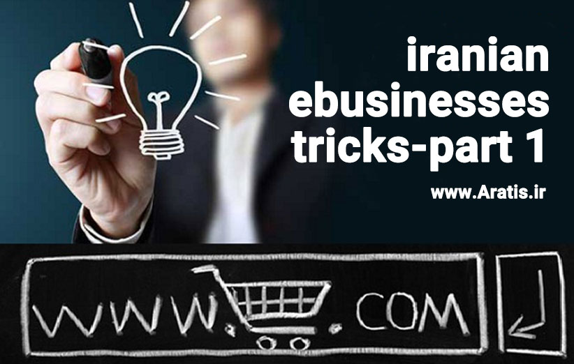 iranian-ebusinesses-tricks-part-1