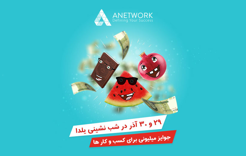 anetwork-yalda-cover