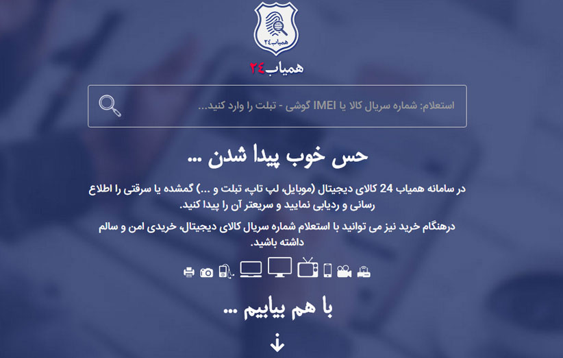 hamyab24---cover