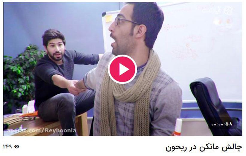 فیلم چالش مانکن برندهای اینترنتی ایرانی(فرصتی برای نزدیکی به مخاطب)