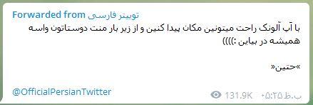 alounak-tweet (1)