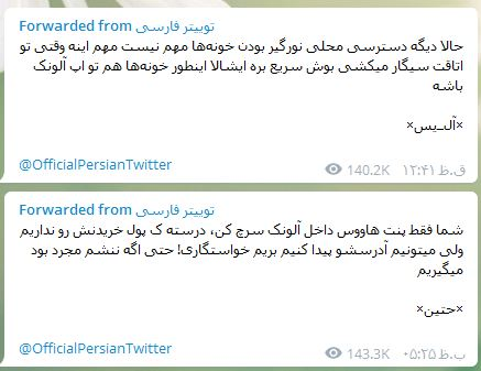 alounak-tweet (3)