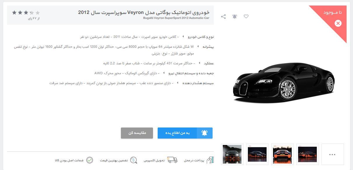 فروش اینترنتی خودرو توسط دیجی کالا - خودروهای لوکس