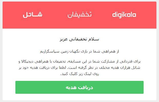 کمپین آنلاین تخفیفان