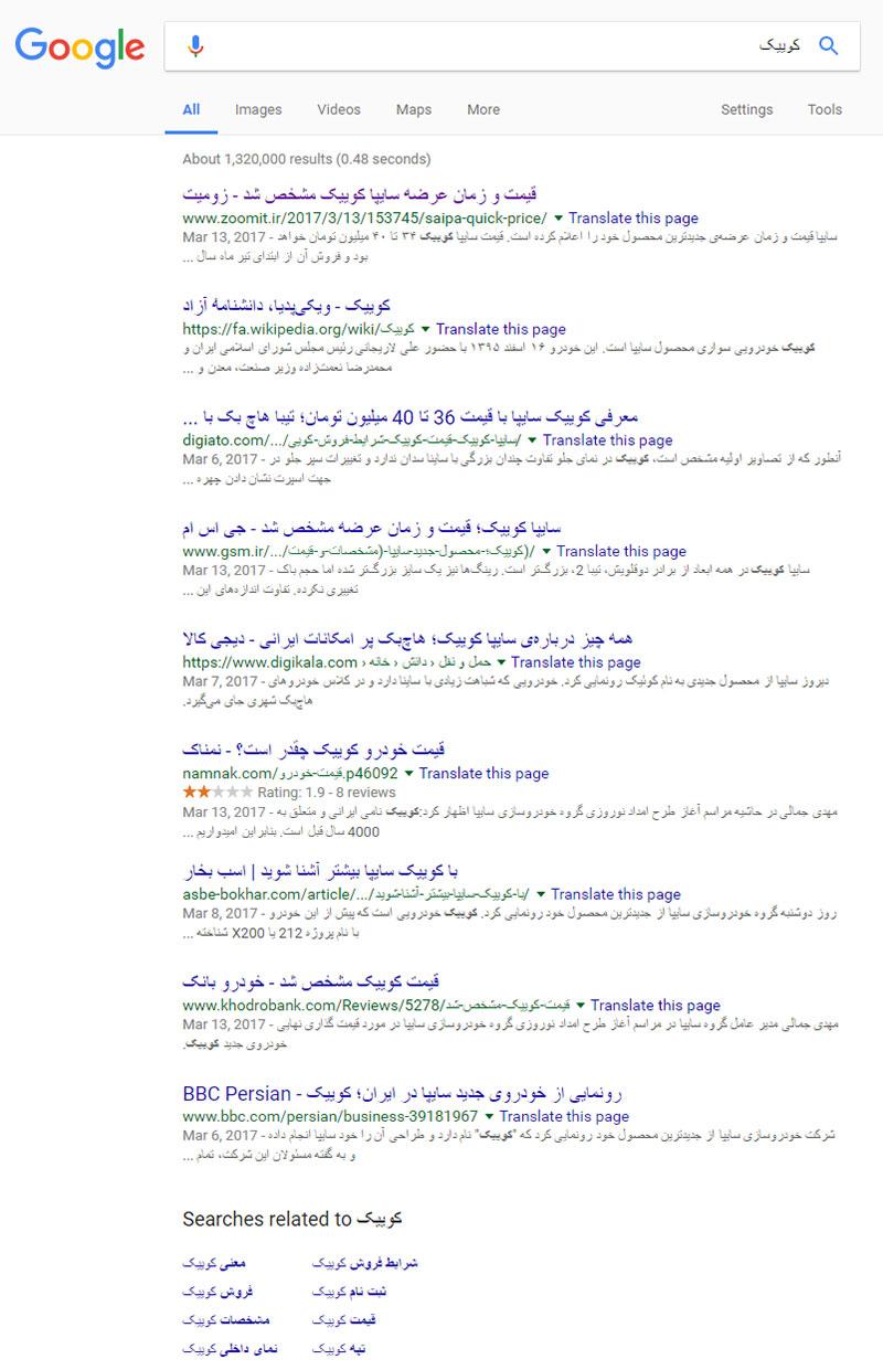 google-saipa-kueek