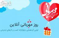 کمپین مهربانی آنلاین برندهای ایرانی را جدی بگیرید!