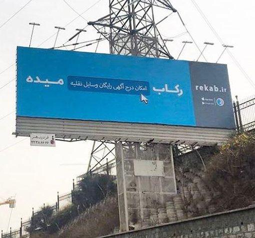 بیلبوردهای رکاب در تهران - 2