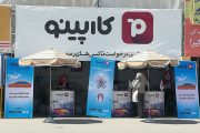 کارپینو در نمایشگاه کتاب تهران، مانور تبلیغاتی در غیاب رقیبان