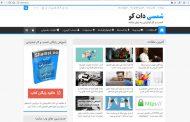 آموزش کسب و کارهای اینترنتی به زبان ساده با شمسی دات کو (رپورتاژ)
