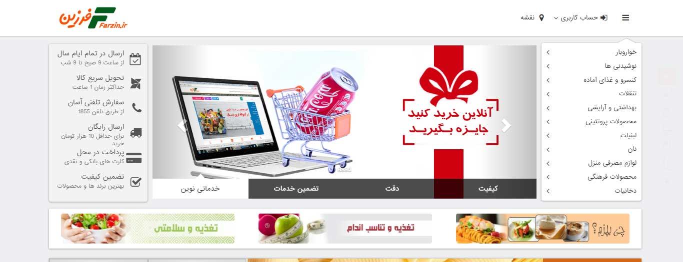 سوپرمارکت اینترنتی فرزین