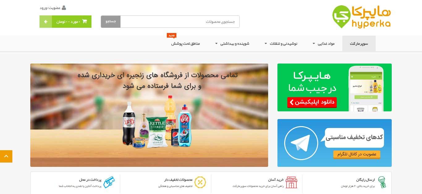 سوپرمارکت اینترنتی هایپرکا