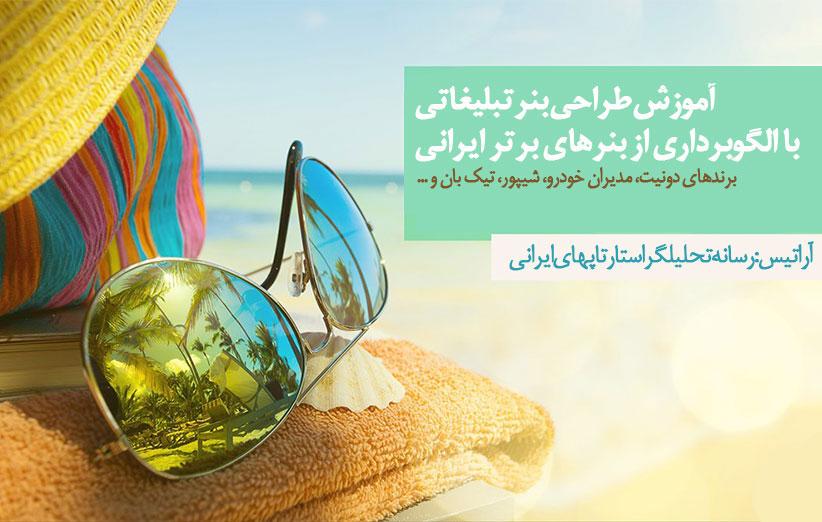 آموزش طراحی بنر تبلیغاتی با الگوبرداری از بنرهای برتر ایرانی