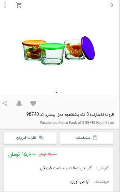 فروش اینترنتی دیجی کالا