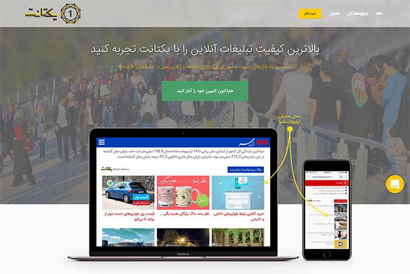 تبلیغات همسان در ایران